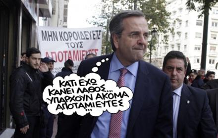 ΑΝΤΩΝΗΣ ΣΑΜΑΡΑΣ