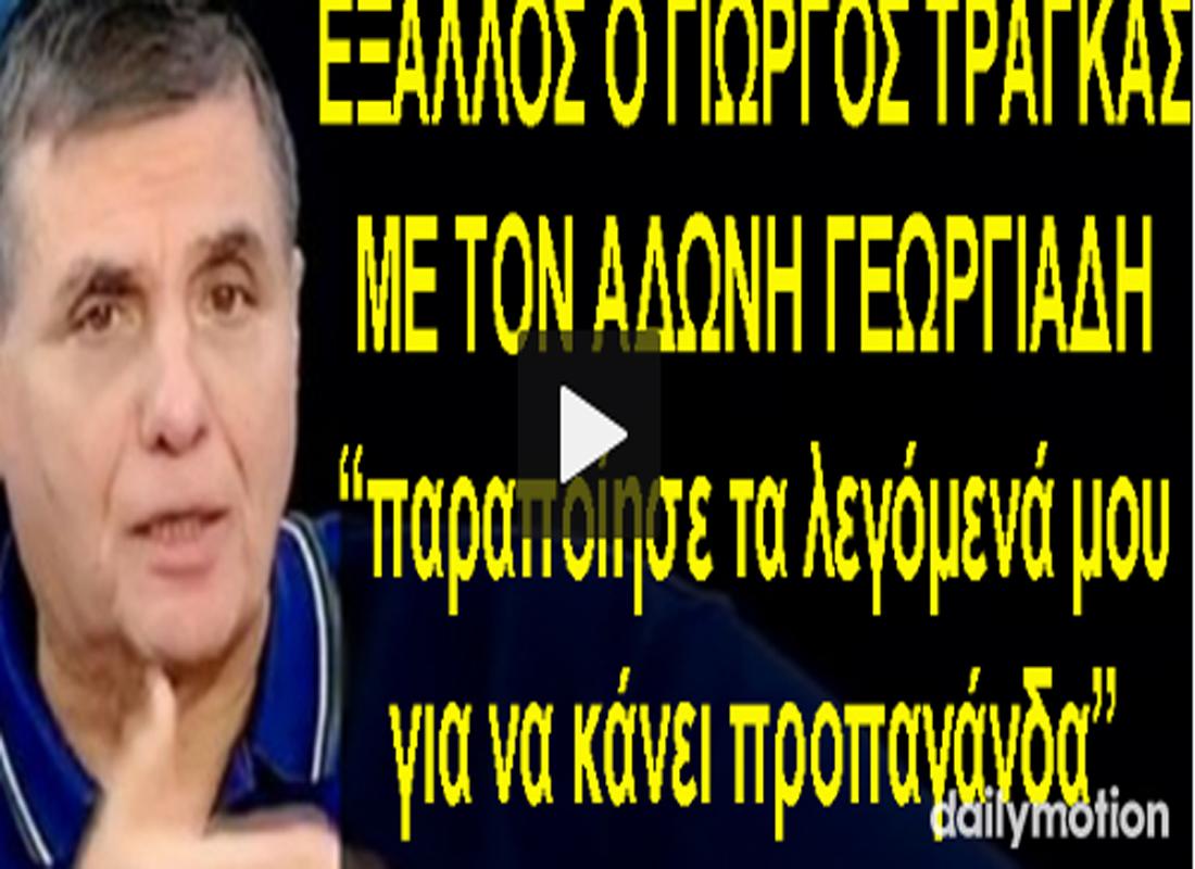 Ο Τράγκας ΞΕΦΤΙΛΙΣΕ τον Αδωνι Γεωργιάδη! «Είναι ΠΡΟΠΑΓΑΝΔΙΣΤΗΣ και παραποίησε τα λεγόμενα μου»