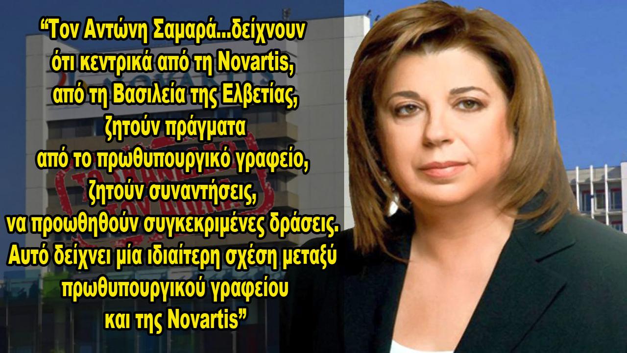 """ΚΑΕΙ ΤΟΝ ΣΑΜΑΡΑ η Παπαδάκου: """"Έγγραφα στην Προανακριτική δείχνουν """"ιδιαίτερη σχέση"""" του πρωθυπουργικού γραφείου απευθείας με τη Novartis στην Ελβετία – Έρχεται memo """"προς Άδωνι"""" """""""