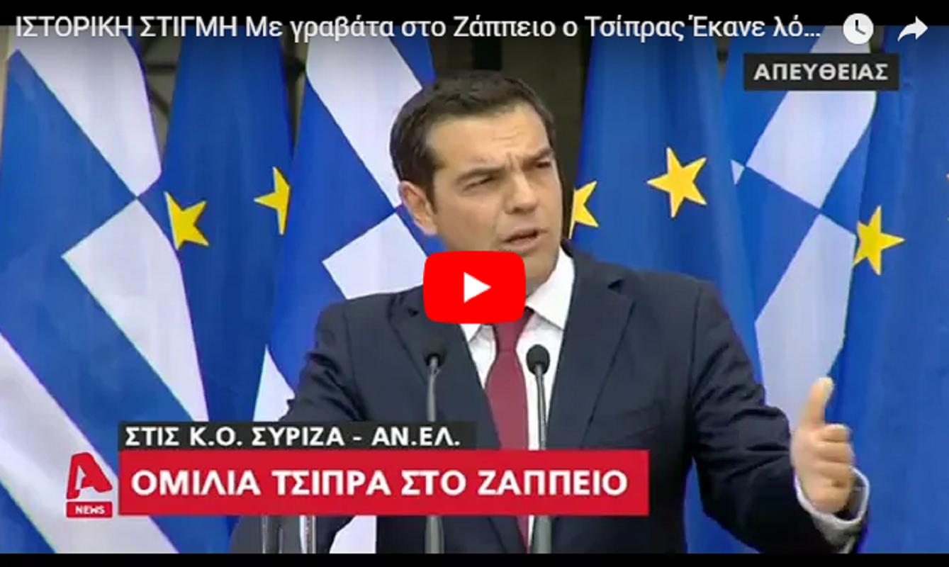 Η ιστορική ομιλία του Αλέξη Τσιπρα για το τελος των μνημονίων!