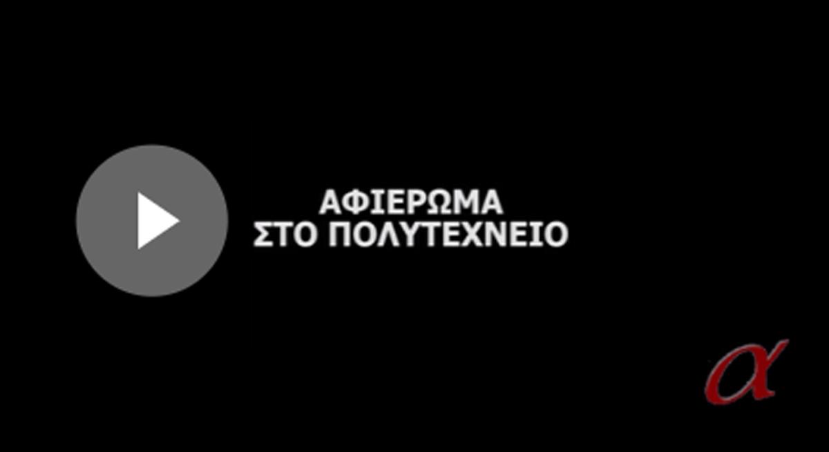 ΕΔΩ ΠΟΛΥΤΕΧΝΕΙΟ- Αφιέρωμα του Αρχείου της ΕΡΤ στην εξέγερση του Πολυτεχνείου [ΒΙΝΤΕΟ]